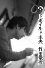 「ハードボイルド主夫 竹田竜作」表紙画像