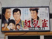 のぶちんのツボ-映画看板1