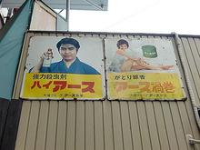 のぶちんのツボ-ホーロー看板3