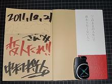 のぶちんのツボ-中村さんのサイン