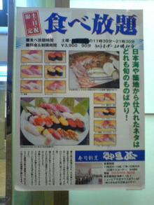 のぶちんのツボ-寿司食べ放題